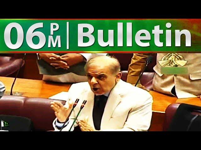 News Bulletin | 06:00 PM | 17 June 2019 | Neo News