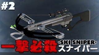 【閲覧注意】狙撃手がスキー場で本気を出す #2【Ski Sniper】
