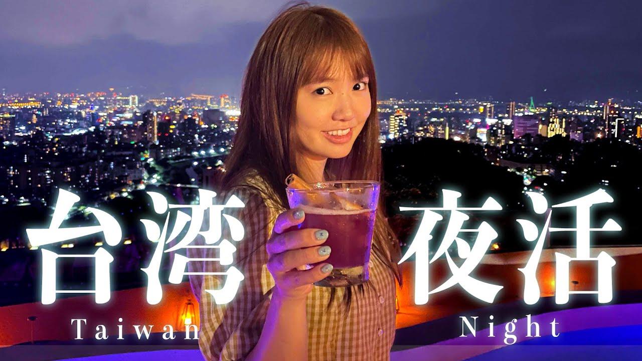 台湾で最高の夜活方法!台湾人だけが知るとっておきの夜の楽しみ方を教えちゃいます