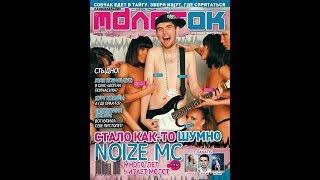 [Promo] Noize MC - Реклама журнала МОЛОТОК #23 (423) от 17.06-23.06.2008