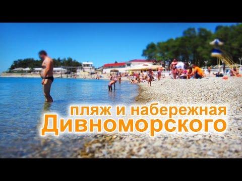 Кабардинка частный сектор Кабардинки 2017 прямое