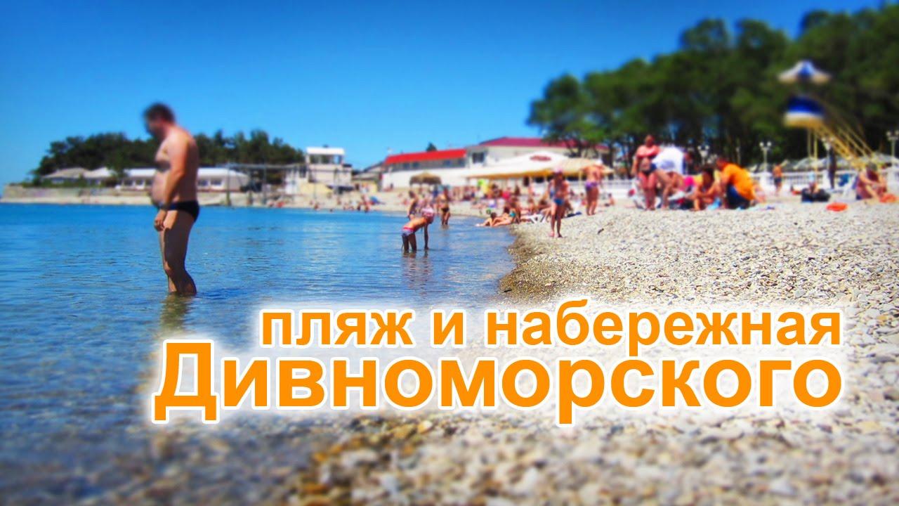 Фотографии п. Дивноморское (210 фото) 288