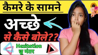 How To Speak Fluently in Front Of Camera    कैमरे के सामने अच्छे से कैसे बोले    Manju verma   