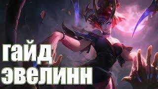 ГАЙД НА ЭВЕЛИНН ► League of Legends ► СБОРКА, РУНЫ, СОВЕТЫ.