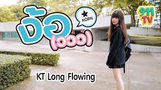 ง้อ(ววว) cover mv - KT Long Flowing [ KORN ]