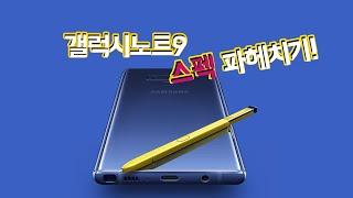 갤럭시노트9 스펙 파헤치기, 공짜폰,공짜스마트폰,노트9…