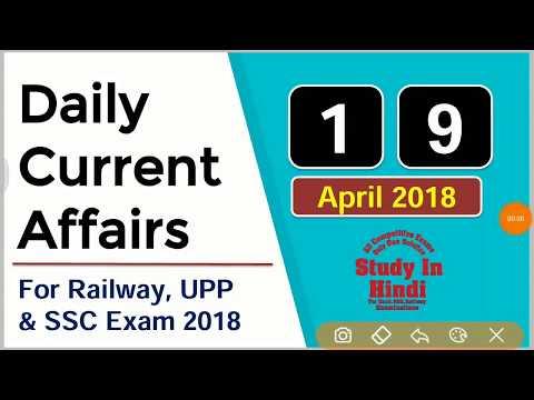 Current Affairs Daily 18 & 19-April-2018   Railway   UPP   SSC Exam 2018