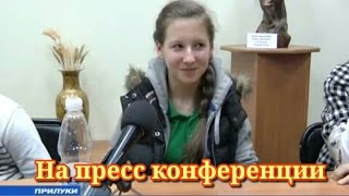 София Стеценко на пресс - конференции