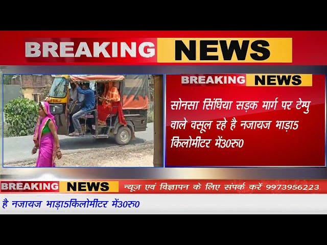सोनसा सिंघिया सड़क मार्ग पर टेम्पु वाले वसूल रहे है नजायज भाड़ा5किलोमीटर में30रु0