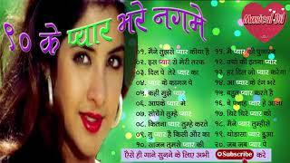 90's Ke pyar Bhare Nagme | 90's Music | 90's Super hit Gaane