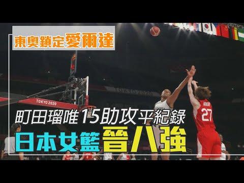 町田瑠唯15助攻平紀錄 日本女籃晉八強|愛爾達電視20210802
