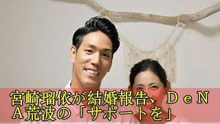 宮崎瑠依が結婚報告、DeNA荒波の「サポートを」 宮崎瑠依が結婚報告...