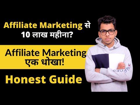 Affiliate Marketing एक धोखा | Honest Affiliate Marketing Guide