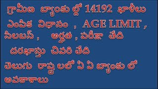 ibps rrb notification 2017 in telugu 2017 Video
