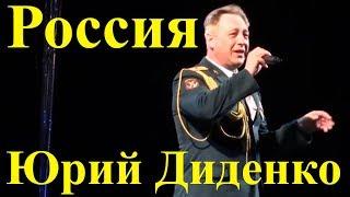 Песня Россия Юрий Диденко Фестиваль армейской песни Сочи
