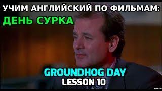 учим английский по фильмам: День Сурка 10