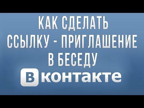 Как Сделать Ссылку - Приглашение в Беседу Вконтакте в 2019