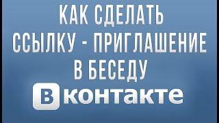 как сделать ссылку на приглашение в беседу в Вк (Вконтакте)?
