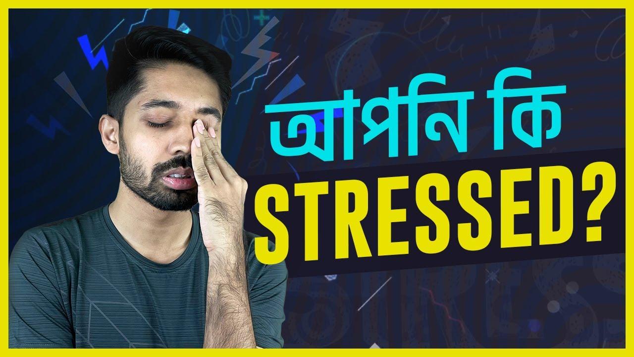 আপনি কি Stressed - My 5 Secret Stress Management Hacks | Ayman Sadiq