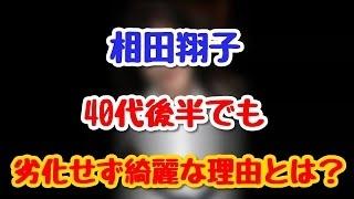 """歌手で女優の相田翔子は今年45歳。 もうじき""""アラフィフの仲間入り""""にも..."""