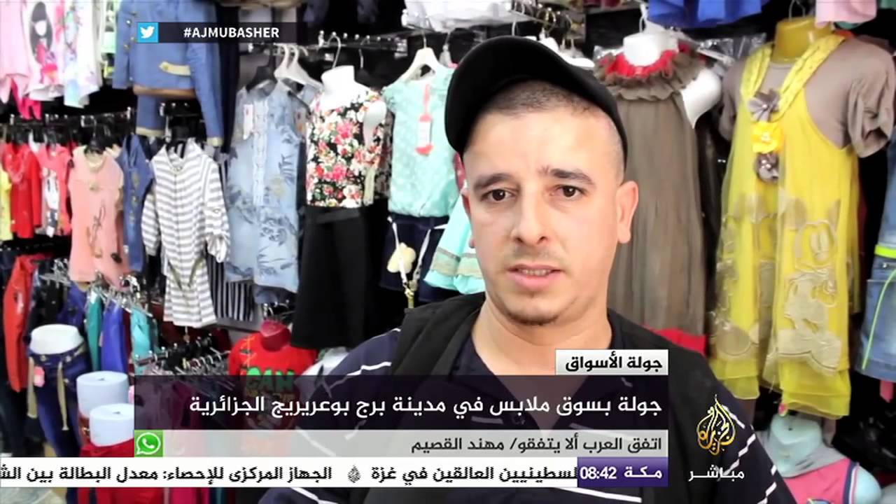 783bd92dc  جولة بسوق ملابس في مدينة برج بوعريريج الجزائرية - YouTube