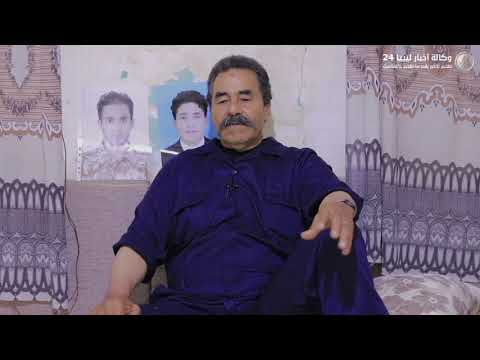 جرائم الارهاب في سرت | الجزء الأول | أسرة حامد بودبوس الفرجاني
