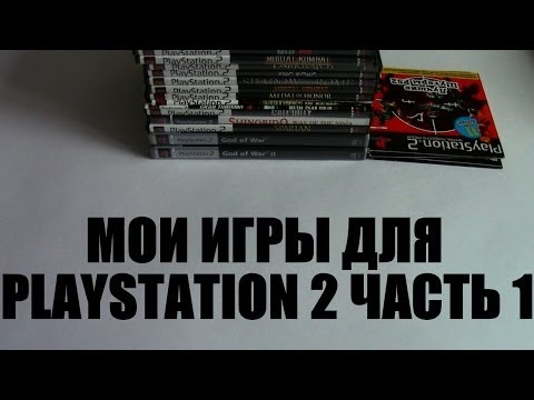 Моя коллекция игр для PlayStation 2 PS2 Обзор Часть 1 My Game Collection Part 1