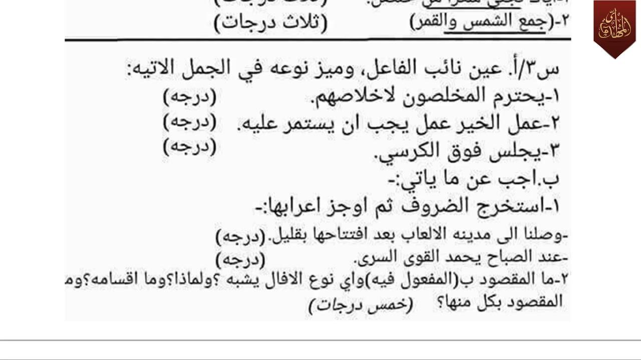 نموذج اسئلة اللغة العربية الثاني متوسط نهاية الكورس الاول 2018