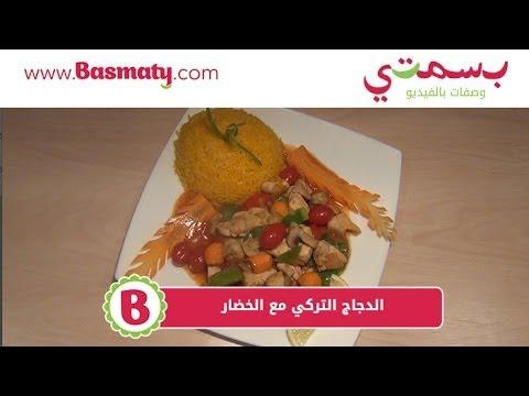 طريقة عمل الدجاج التركي مع الخضار : وصفة من بسمتي - www.basmaty.com