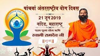 Live - Yog Rishi Swami Ramdev Ji At Fifth International Yog Divas - 21 June || Nanded ||