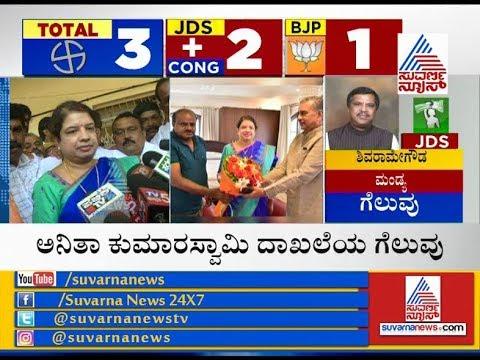 Anitha Kumaraswamy Reacts After Massive Victory In Ramanagara