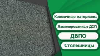 Відео-презентація найбільшого оператора на ринку ЛДСП «МДКОМ» — приклад