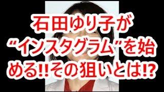 関連動画はコチラ □浴衣姿の石田ゆり子、タモリを惑わす!? 2016-09-02...