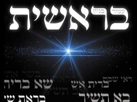 עמיר בניון בראשית Amir Benayoun