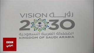 رؤية المملكة العربية السعودية 2030 - العالم هذا المساء