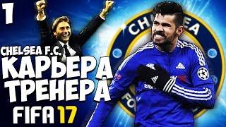 FIFA 17 Карьера за ЧЕЛСИ - Челси станет чемпионом Англии ? #1