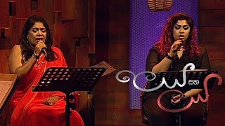 Leya Saha Laya | 18th October 2019 Thumbnail