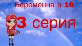 БЕРЕМЕНА В 16. 3 СЕРИЯ НОВЫЙ СЕЗОН!!! ЧИТАЙ ОПИСАНИЕ!!!