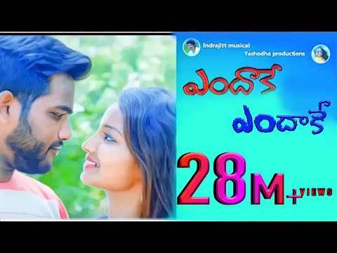 Endakay Endakay Love  Song  Latest Emotinal Song  Warangal Tunes  Yashoda Productions
