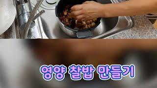 압력밥솥에 영양찰밥 하는법.  암자연치유 완치판정  기…