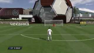 уроки финтов в FIFA 14