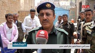 مصدر أمني : ضبط المتهم بقتل العقد محرم