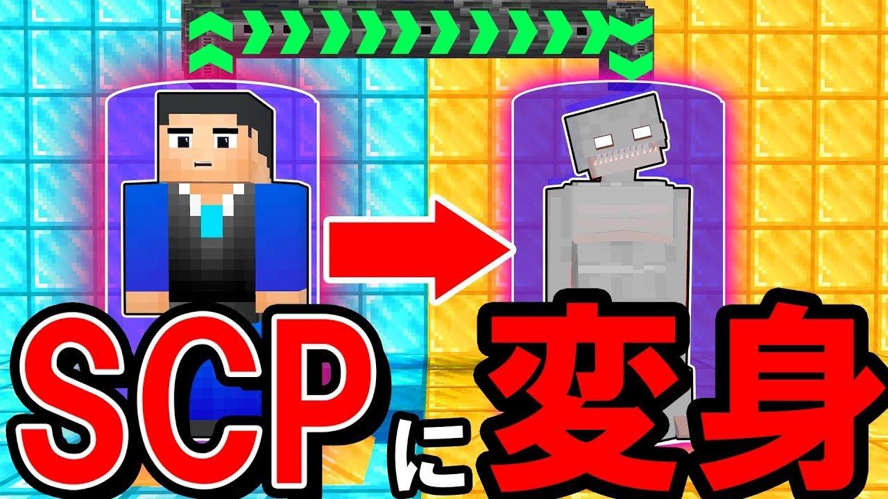 【マイクラ】最強SCPに変身して鬼畜ダンジョンを攻略せよ!【SCP】【マインクラフト】【ルーレット】