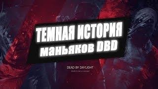 Dead by daylight - темная история вселенной [ лор игры ] - этих деталей Вы не знали о игре.