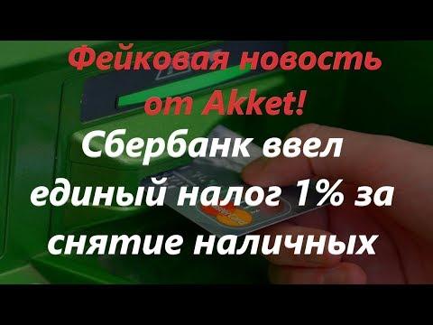 СБЕРБАНК НЕ ВВОДИЛ НАЛОГ 1% ЗА СНЯТИЕ НАЛИЧНЫХ!