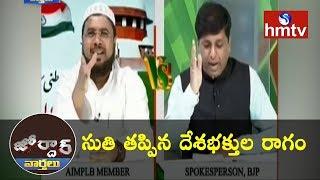 BJP Spokesperson Naveen Kumar Singh Fails To Sing Vandemataram Song | Jordar News | hmtv