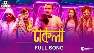 Gorom Lage Amar Dupure Natok Song   হরতাল হরতাল গান   Bangla New Song 2020   রাজনৈতিক বক্তব্য গান