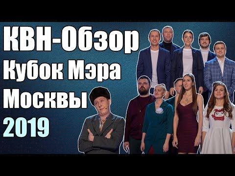 КВН-Обзор Кубок Мэра Москвы 2019 | Народное Судейство