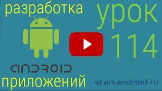 Startandroid|Урок 114. Support Library - поддержка новых возможностей в старых версиях Android