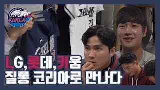 질롱 코리아, 새얼굴 만난 날…OT와 유니폼 공개